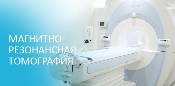 Магнитно-резонансная томография. Как работает и для чего используется
