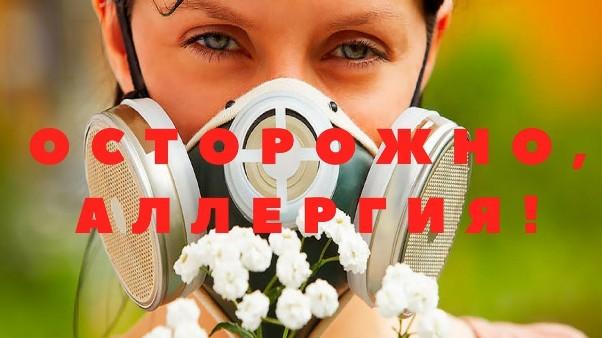 Аллергия носа. Какие симптомы и чем лечить?