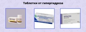 tabletki-ot-gipergidroza