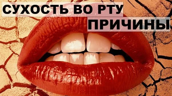 Сухость во рту и здоровье зубов. В чём причина?