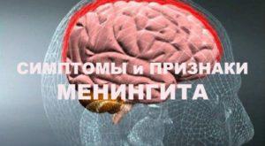Менингит. Причины заболевания