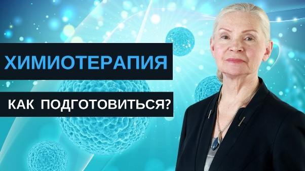 Химиотерапия. Как это работает и что надо знать