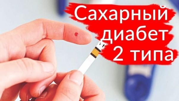 Диабет 2 типа: факторы риска и профилактика