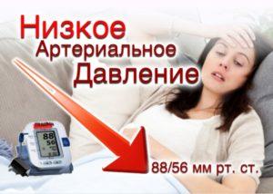 Низкое артериальное давление. Опасно ли это?