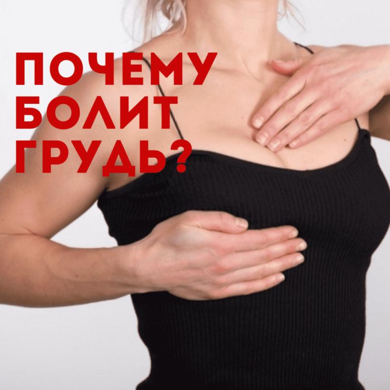 Боль в груди. Какие виды бывают и что их вызывает?