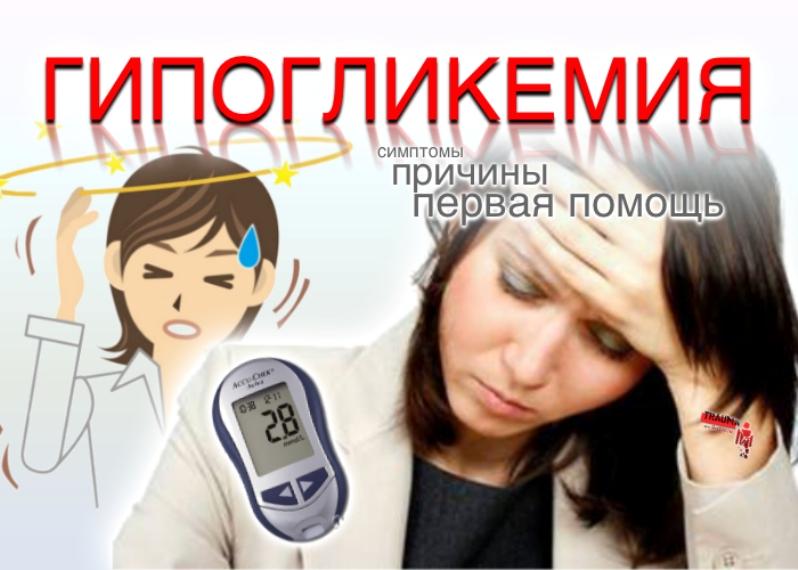 Гипогликемия. Симптомы, лекарства и профилактика