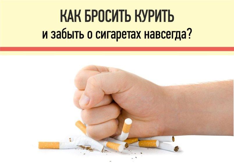 Бросить курить. Что необходимо для этого сделать?