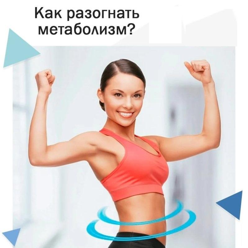 Метаболизм: как его улучшить с помощью упражнений?