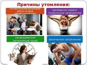 Усталость. Причины усталости и способы её устранения