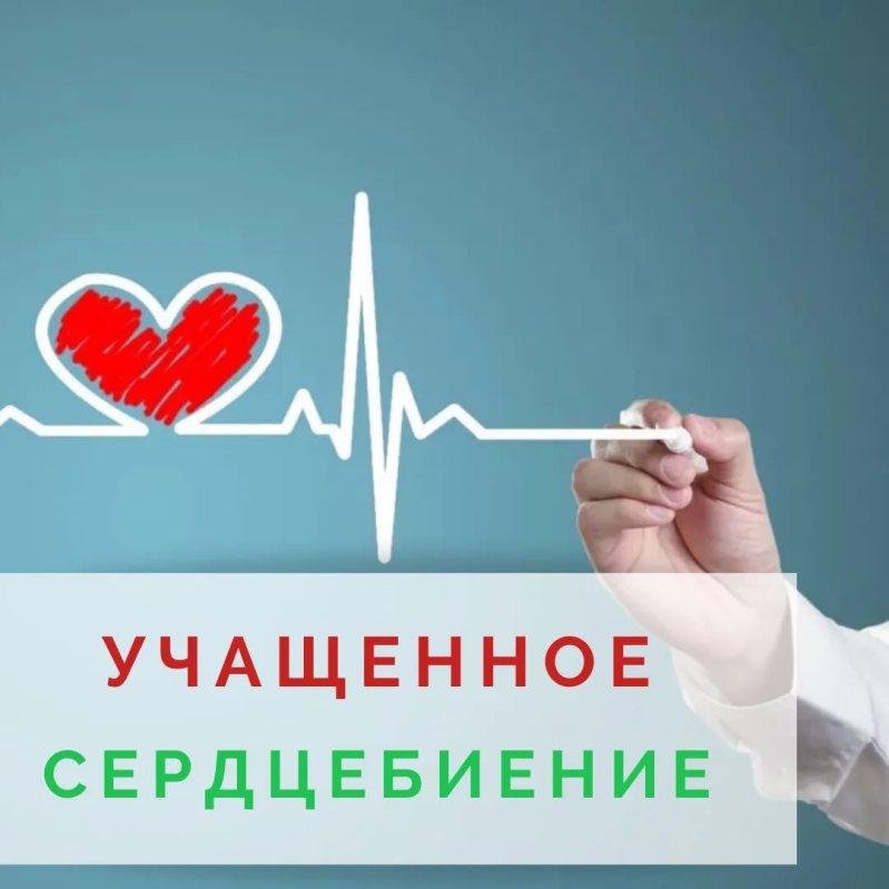 Учащенное сердцебиение. Причины возникновения