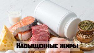 Насыщенные жиры. В чём польза и вред для здоровья?